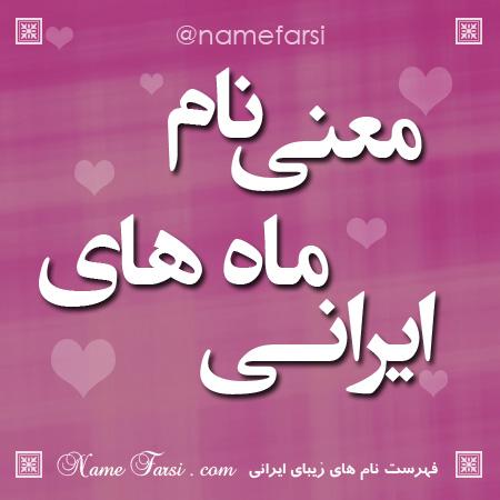 معنی اسم ماه های ایرانی   نام فارسی