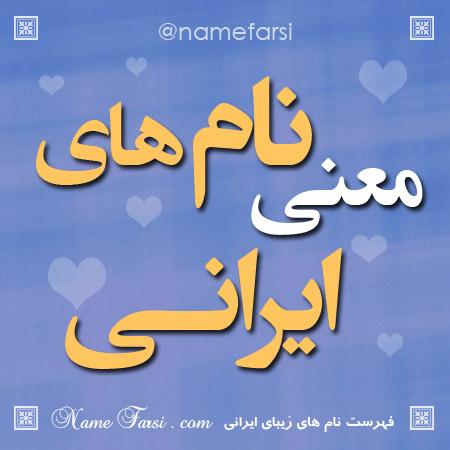 معنی اسمهای ایرانی