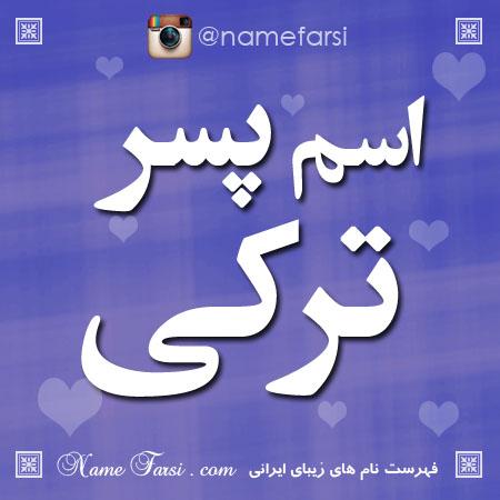 زیباترین اسم های پسر ترکی   نام فارسی