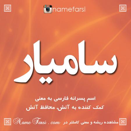 Name meaning Samyar