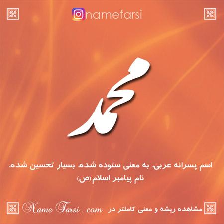 طراحی اسم محمد