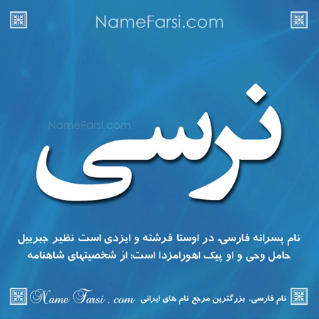 معنی اسم نرسی