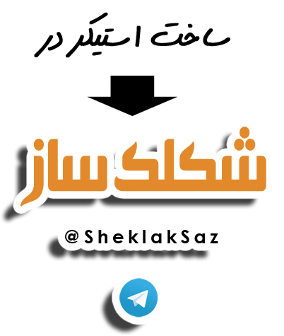 ساخت استیکر تلگرام