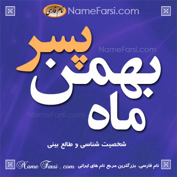 شخصیت متولد بهمن