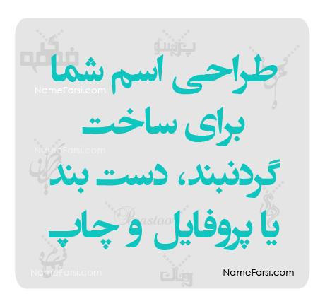 تاتو اسم روی مچ دست طراحی نام | نام فارسی