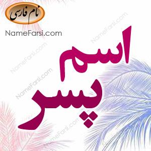 اسم پسر فارسی