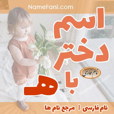 girl name with H