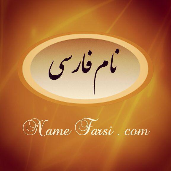 اسم های ایرانی دختر پسر