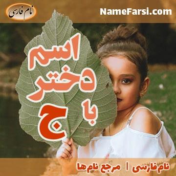 Girl name with J