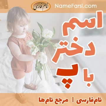 Girl name with P
