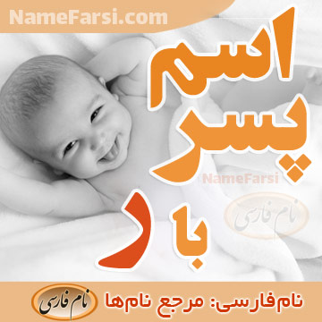 Boy name with R