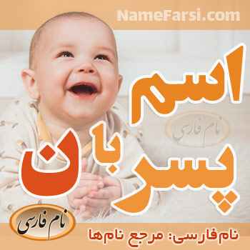 Boys name with N