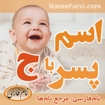 Boy name with J