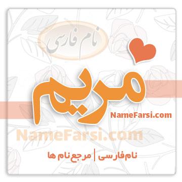 Maryam name