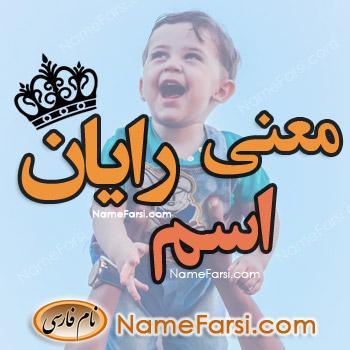 Rayan name