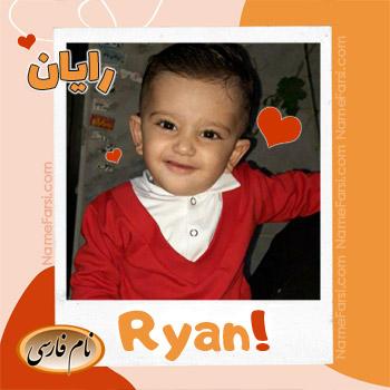 Ryan رایان