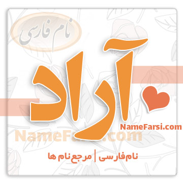 Arad name