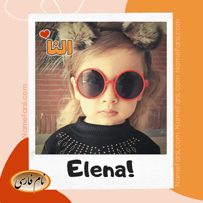 Elena baby girl