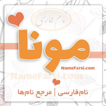 Mona name