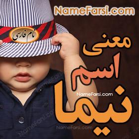 Nima's name