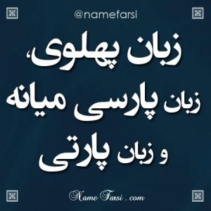 زبان فارسی میانه