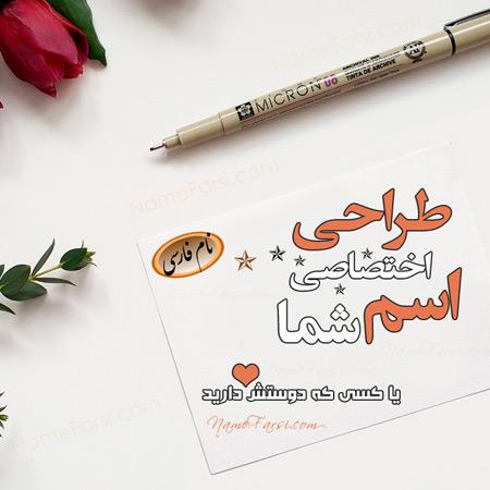 design name