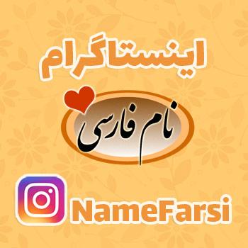 instagram NameFarsi