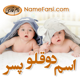 Twin baby names