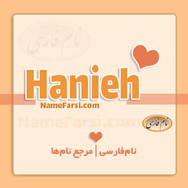 Hanieh name
