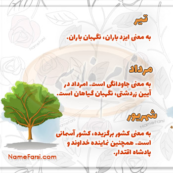 Iranian month name