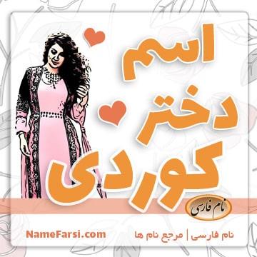 Kurdish girl name