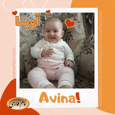 اسم آوینا
