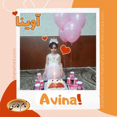 اسم دختر آوینا