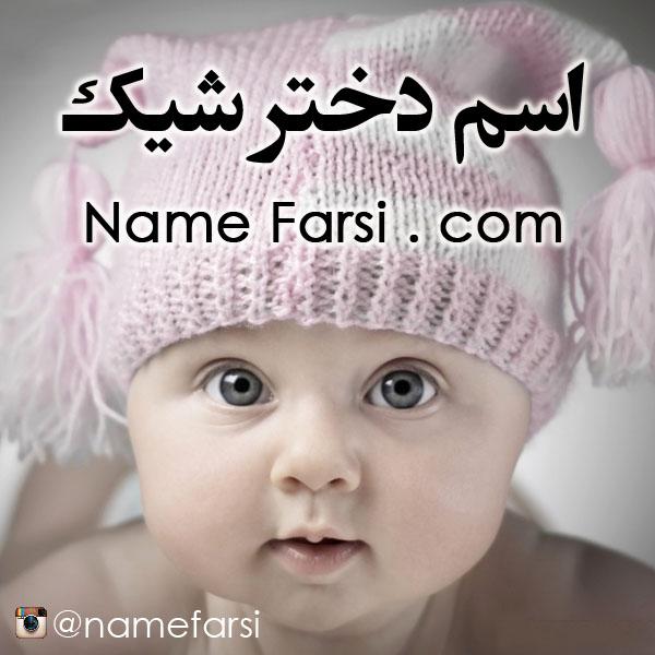 اسم دختر جدید