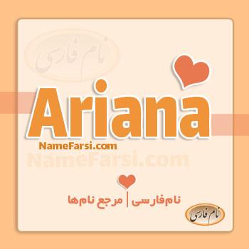 Ariana name