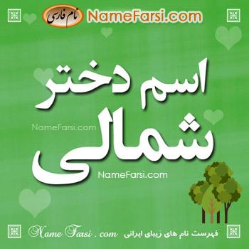 Northern Girl's Name