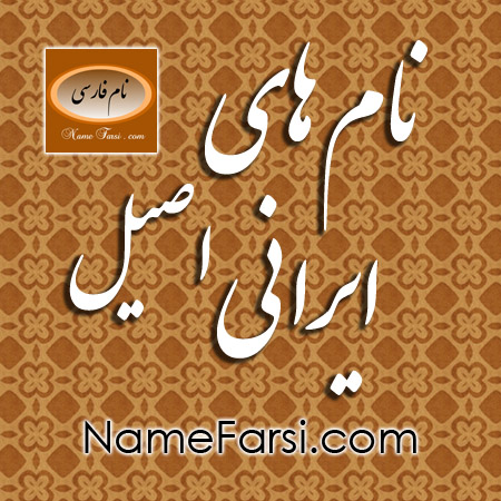 اسم اصیل ایرانی
