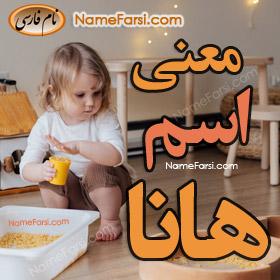 Hannah Name