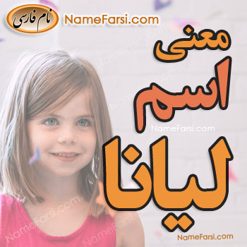 Liana name meaning