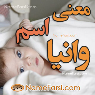 Vanya name