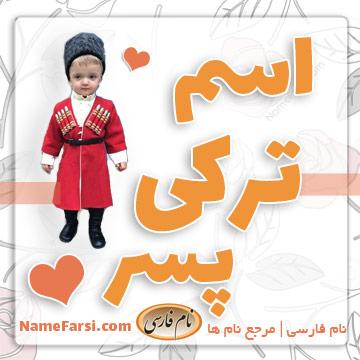 Turkish boy name