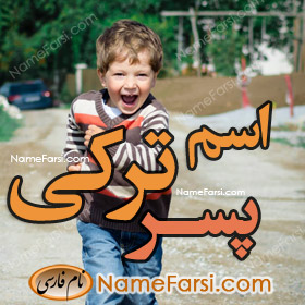 Turkish boys' name