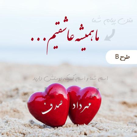 طراحی تصویر اسم عشق
