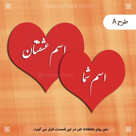 طراحی تصویر اسم دوتایی قلبی