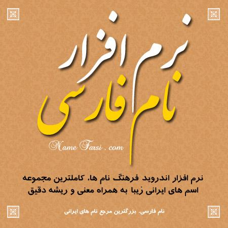 نرم افزار اسم های ایرانی
