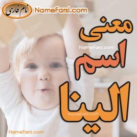 Elina name meaning