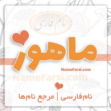 Mahour name