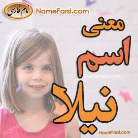 Nila's name