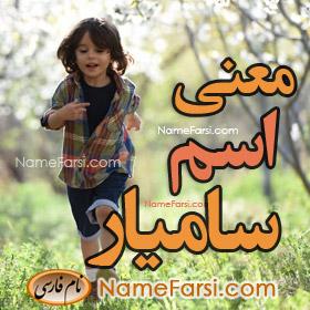 Samyar name