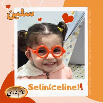 Selin Celine name